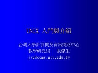 UNIX  ?????