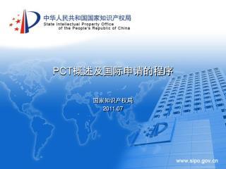 PCT 概述及国际申请的程序