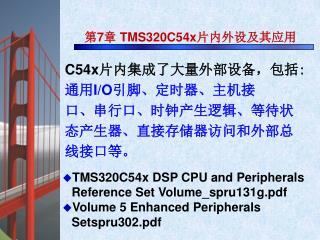 第 7 章  TMS320C54x 片内外设及其应用