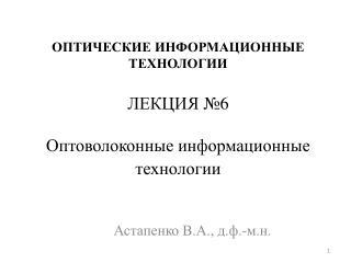 ОПТИЧЕСКИЕ ИНФОРМАЦИОННЫЕ ТЕХНОЛОГИИ ЛЕКЦИЯ № 6 Оптоволоконные информационные технологии