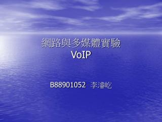 ???????? VoIP