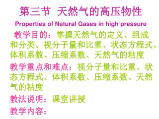 第三节  天然气的高压物性 Properties of Natural Gases in high pressure