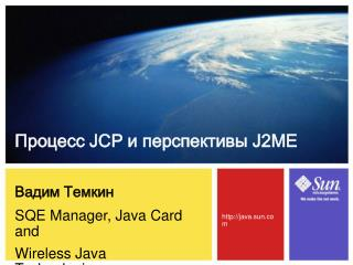 Вадим Темкин SQE Manager, Java Card and Wireless Java Technologies