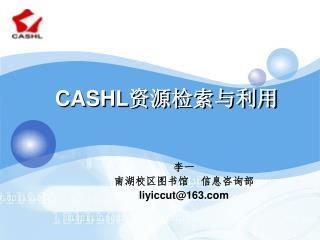 CASHL 资源检索与利用