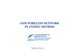 GSM WIRELESS NETWORK PLANNING METHOD