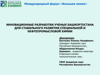 Международный форум «Большая химия»