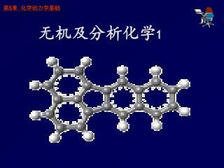 无机及分析化学 1