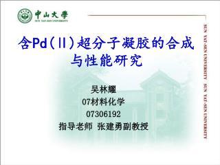 含 Pd(Ⅱ) 超分子凝胶的合成与性能研究