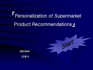 『 Personalization of Supermarket     Product Recommendations 』
