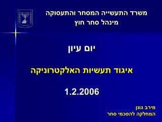 יום עיון איגוד תעשיות האלקטרוניקה 1.2.2006