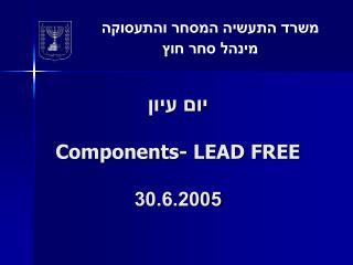 יום עיון Components- LEAD FREE 30.6.2005
