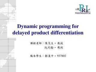 Dynamic programming for delayed product differentiation