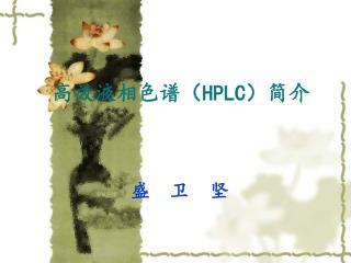 高效液相色谱( HPLC )简介