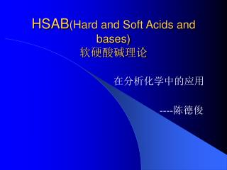 HSAB (Hard and Soft Acids and bases) 软硬酸碱理论