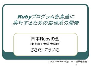Ruby プログラムを高速に 実行するための処理系の開発