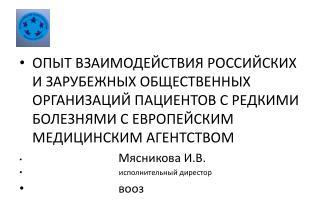 Общественные объединения пациентов         в           России