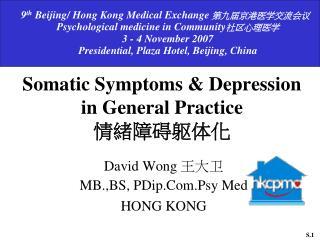 Somatic Symptoms & Depression  in General Practice 情緒障 碍 躯体化