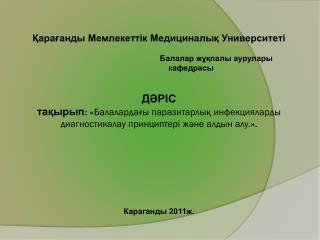 Балалар  арасында жиі таралған паразитарлық инфекциялар : Энтеробиоз; Аскаридоз; Описторхоз;