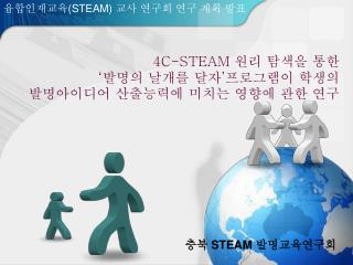 4C-STEAM  원리 탐색을 통한  ' 발명의 날개를 달자 ' 프로그램이 학생의  발명아이디어 산출능력에 미치는 영향에 관한 연구