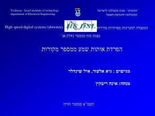 מגישים : גיא אלעזר, איל שינדלר מנחה: אינה ריבקין