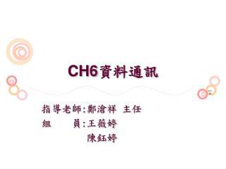 CH6 資料通訊