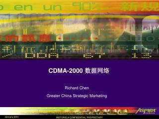 CDMA-2000  数据网络