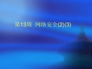 第 13 周  网络安全 (2)(3)