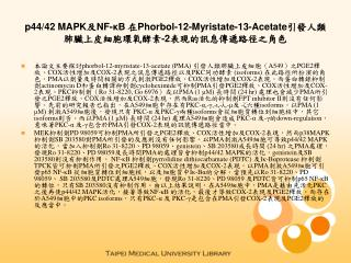 p44/42 MAPK 及 NF-κB  在 Phorbol-12-Myristate-13-Acetate 引發人類肺臟上皮細胞環氧酵素 -2 表現的訊息傳遞路徑之角色