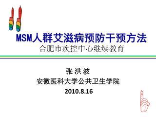MSM 人群艾滋病预防干预方法 合肥市疾控中心继续教育