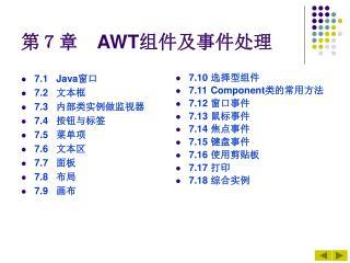 第7章  AWT 组件及事件处理