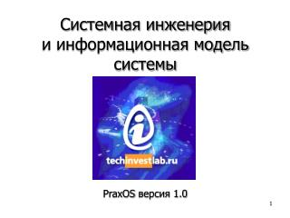 Системная инженерия  и информационная модель системы