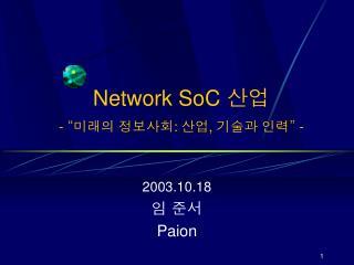 "Network SoC  산업 - ""미래의 정보사회: 산업, 기술과 인력"" -"