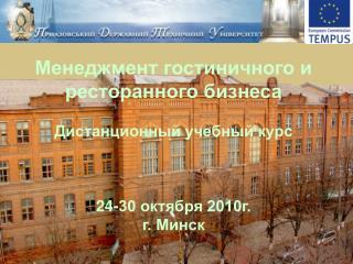 Менеджмент гостиничного и ресторанного бизнеса Дистанционный учебный курс 24-30 октября 2010г.