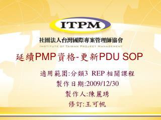 延續 PMP 資格 - 更新 PDU SOP