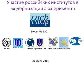 Участие российских институтов в модернизации эксперимента