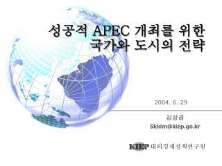 성공적  APEC  개최를 위한 국가와 도시의 전략