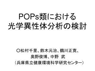 POPs 類における 光学異性体分析の検討