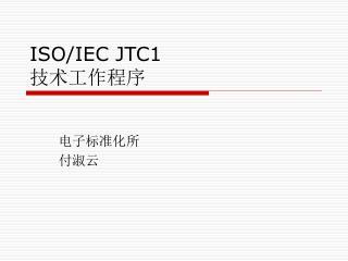 ISO/IEC JTC1 技术工作程序