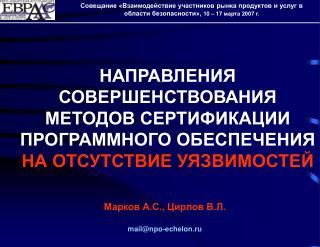 Марков А.С., Цирлов В.Л. mail@npo-echelon.ru