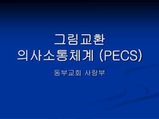 그림교환  의사소통체계  (PECS)