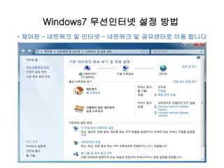 Windows7  무선인터넷 설정 방법