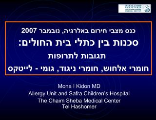Mona I Kidon MD Allergy Unit and Safra Children's Hospital