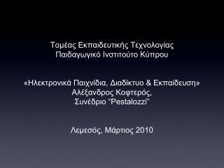 To μέας Εκπαιδευτικής  T εχνολογίας Παιδαγωγικό Ινστιτούτο Κύπρου