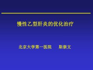 慢性乙型肝炎的优化治疗               北京大学第一医院      斯崇文