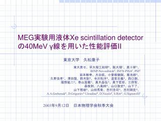 MEG 実験用液体 Xe scintillation detector  の 40MeV γ 線を用いた性能評価 II
