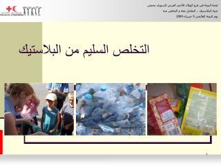 التخلص السليم من البلاستيك
