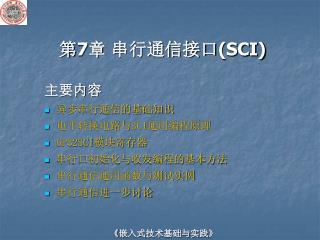 第 7 章 串行通信接口 (SCI)
