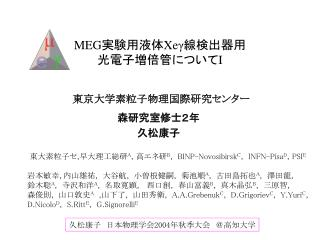 MEG 実験用液体 Xe γ 線検出器用 光電子増倍管について I