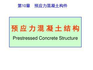 第 10 章  预应力混凝土构件