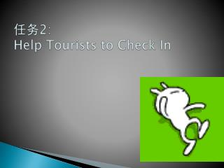 任务 2: Help Tourists to Check In
